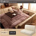 フロアコーナーソファ【COLT】コルト(ハイタイプ) _2P (カラー:ブラック)