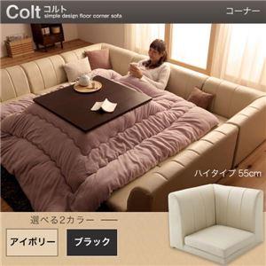 フロアコーナーソファ【COLT】コルト(ハイタイプ) _コーナー (カラー:ブラック)  - 拡大画像