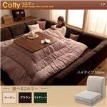 カバーリングフロアコーナーソファ【COLTY】コルティ(ハイタイプ)_1P (カラー:ベージュ)