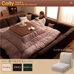 カバーリングフロアコーナーソファ【COLTY】コルティ(ハイタイプ)_1P (カラー:モスグリーン)  - 拡大画像