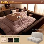 カバーリングフロアコーナーソファ【COLTY】コルティ(ハイタイプ)_2P (カラー:ベージュ)