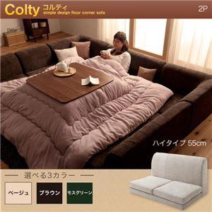 カバーリングフロアコーナーソファ【COLTY】コルティ(ハイタイプ)_2P (カラー:ブラウン)  - 拡大画像