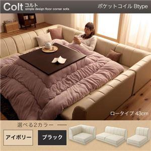 フロアコーナーソファ【COLT】コルト(ロータイプ) _ポケットコイル仕様_Btype (カラー:ブラック)  - 拡大画像