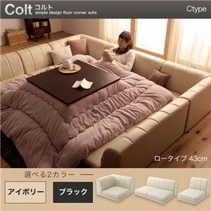 フロアコーナーソファ【COLT】コルト(ロータイプ) _Ctype (カラー:ブラック)  - 拡大画像