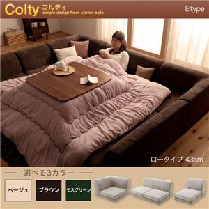 カバーリングフロアコーナーソファ【COLTY】コルティ(ロータイプ)_Btype (カラー:モスグリーン)  - 拡大画像