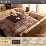 フロアコーナーソファ【COLT】コルト(ハイタイプ) _Btype (カラー:ブラック)