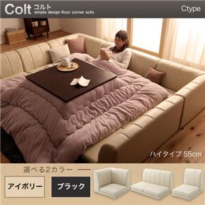 フロアコーナーソファ【COLT】コルト(ハイタイプ) _Ctype (カラー:ブラック)  - 拡大画像