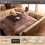 フロアコーナーソファ【COLT】コルト(ハイタイプ) _Dtype (カラー:アイボリー)