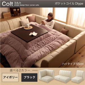 フロアコーナーソファ【COLT】コルト(ハイタイプ) _ポケットコイル仕様_Dtype (カラー:ブラック)  - 拡大画像