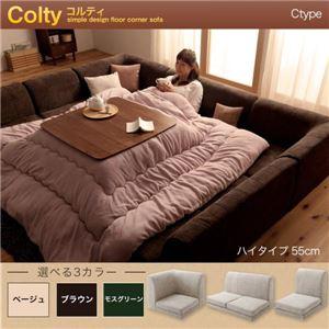 カバーリングフロアコーナーソファ【COLTY】コルティ(ハイタイプ)_Ctype (カラー:ブラウン)  - 拡大画像
