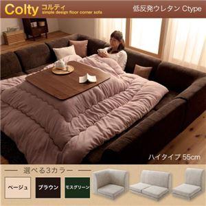 カバーリングフロアコーナーソファ【COLTY】コルティ(ハイタイプ)_低反発ウレタン仕様_Ctype (カラー:ブラウン)  - 拡大画像