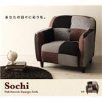 ソファー 1人掛け ブラウン パッチワークデザインソファ【Sochi】ソチ
