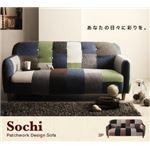 パッチワークデザインソファ【Sochi】ソチ 3P (カラー:レッド)