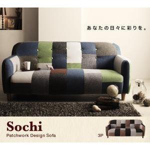 パッチワークデザインソファ【Sochi】ソチ 3P (カラー:ブラウン)  - 拡大画像