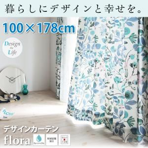 カーテン 100×178cm デザインカーテン【flora】フローラの詳細を見る