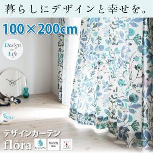 カーテン 100×200cm デザインカーテン【flora】フローラの詳細を見る