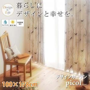 カーテン 100×178cm デザインカーテン【picol】ピコルの詳細を見る