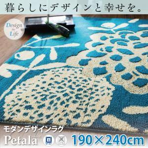 ラグマット 190×240cm モダンデザインラグ【Petala】ペターラの詳細を見る