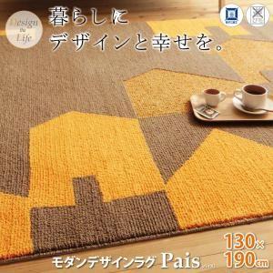 ラグマット 130×190cm デザインラグ【Pais】パイスの詳細を見る