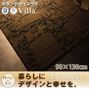 ラグマット 90×130cm デザインラグ【Villa】ヴィラの詳細を見る