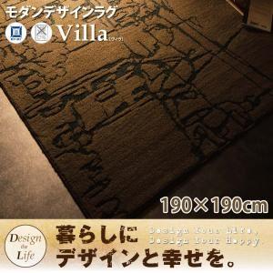 ラグマット 190×190cm デザインラグ【Villa】ヴィラの詳細を見る