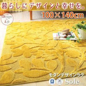 ラグマット 100×140cm モダンデザインラグ【Sole】ソーレの詳細を見る