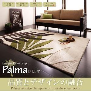 ラグマット オレンジ デザインフックラグ 【Palma】パルマの詳細を見る