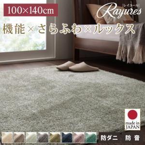 さらふわ国産ミックスシャギーラグ【rayures】レイユール 100×140cm (カラー:ライトグレー)  - 拡大画像