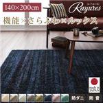 さらふわ国産ミックスシャギーラグ【rayures】レイユール 140×200cm (カラー:ネイビー)