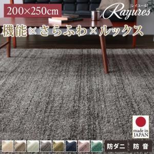 さらふわ国産ミックスシャギーラグ【rayures】レイユール 200×250cm (カラー:モスグリーン)  - 拡大画像