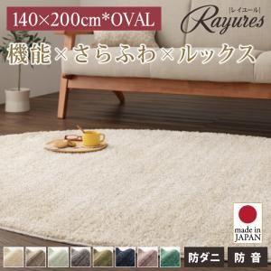 さらふわ国産ミックスシャギーラグ【rayures】レイユール 140×200cm(オーバル) (カラー:ネイビー)  - 拡大画像