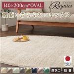 さらふわ国産ミックスシャギーラグ【rayures】レイユール 140×200cm(オーバル) (カラー:ネイビー)