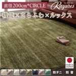 ラグマット 直径200cm(円形)【rayures】ベージュ さらふわ国産ミックスシャギーラグ【rayures】レイユール