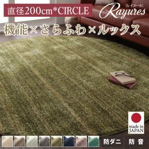 さらふわ国産ミックスシャギーラグ【rayures】レイユール 直径200cm(サークル) (カラー:モスグリーン)  - 拡大画像
