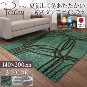 ラグマット200×200cm【pavey】グリーンブルー夏涼しく冬あたたかい国産モダンデザインラグ【pavey】パヴィ