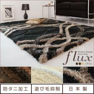 ラグマット アイボリー モダンデザインフックラグ【flux】フリュの詳細を見る