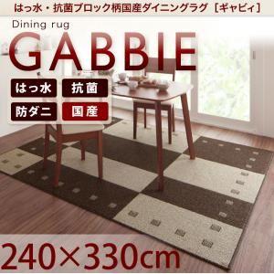 ラグマット 240×330cm【GABBIE】ベージュ×ブラウン 撥水・抗菌ブロック柄国産ダイニングラグ【GABBIE】ギャビィ