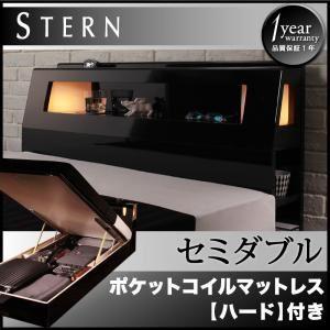 収納ベッド セミダブル【Stern】【ポケットコイルマットレス:ハード付き】 ブラック モダンライト付き・ガス圧式跳ね上げ鏡面仕上げ収納ベッド 【Stern】シュテルンの詳細を見る