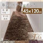 キッチンマット 45×120cm【tifa】ブラウン 洗えるボタニカル柄キッチンマット【tifa】ティーファ