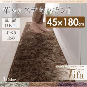 キッチンマット 45×180cm【tifa】ブラ...の商品画像