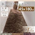 キッチンマット 45×180cm【tifa】ブラウン 洗えるボタニカル柄キッチンマット【tifa】ティーファ