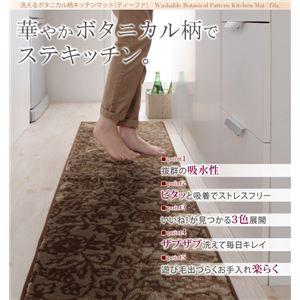 キッチンマット 45×180cm【tifa】ブ...の紹介画像2