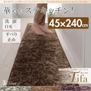 キッチンマット 45×240cm【tifa】ブラウン 洗えるボタニカル柄キッチンマット【tifa】ティーファの詳細を見る