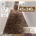 キッチンマット 45×240cm【tifa】ブラウン 洗えるボタニカル柄キッチンマット【tifa】ティーファ