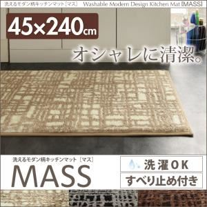 キッチンマット 45×240cm【MASS】アイボリー 洗えるモダン柄キッチンマット【MASS】マスの詳細を見る