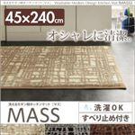 キッチンマット 45×240cm【MASS】アイボリー 洗えるモダン柄キッチンマット【MASS】マス