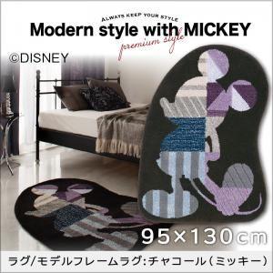 ラグマット【MICKEY】95×130 チャコール プレミアムスタイルセレクトウィズディズニー【MICKEY】スタンダードモダン ラグ/モデルフレームラグの詳細を見る