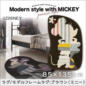 ラグマット【MICKEY】85×135 ブラウン プレミアムスタイルセレクトウィズディズニー【MICKEY】スタンダードモダン ラグ/モデルフレームラグの詳細を見る
