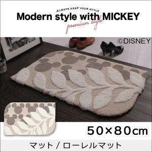 マット 50×80cm【MICKEY】ベージュ プレミアムスタイルセレクトウィズディズニー【MICKEY】スタンダードモダン マット/ローレルマットの詳細を見る