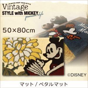 マット 50×80cm【MICKEY】ベージュ プレミアムスタイルセレクトウィズディズニー【MICKEY】ヴィンテージ マット/ペタルマットの詳細を見る